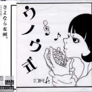 Image for '夏色恋歌'
