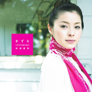Image for 'ひとり (single version)'