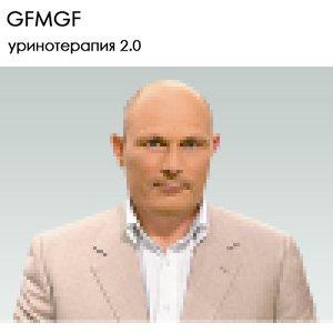 Image for 'уринотерапия 2.0'