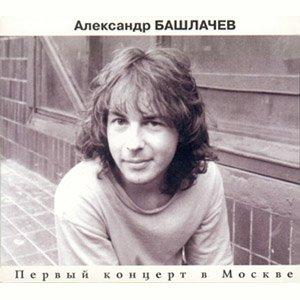 Imagen de 'Первый концерт в Москве'