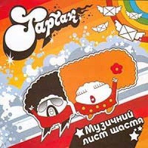 Bild für 'МУЗИЧНИЙ ЛИСТ ЩАСТЯ (2004)'