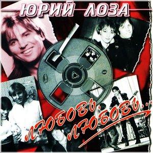 Image for 'Любовь, Любовь...'