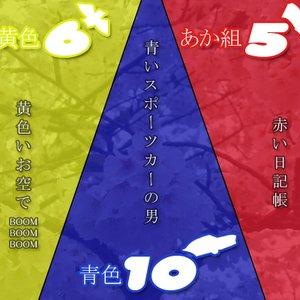 Immagine per 'Kiiro6'