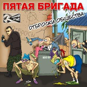 Image for 'Отброски Общества'
