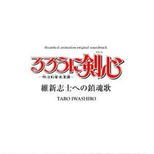 Image for 'るろうに剣心―明治剣客浪漫譚―維新志士への鎮魂歌'
