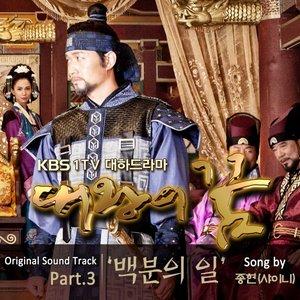 Image for '대왕의 꿈 OST Part 3'