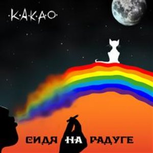 Image for 'Сидя На Радуге'