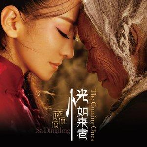 Image for '恍如来者'