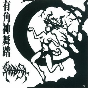 Image for '有角神舞踏'