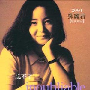 Bild för 'Wang Bu Liao Deng Li jun Ji Nian Zhuan Ji'