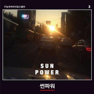 Immagine per '썬파워 Sun Power'