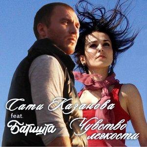 Immagine per 'Чувство легкости (feat. Батишта)'