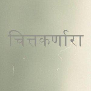 Image for 'Cittakarnera'