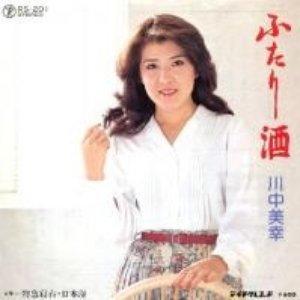 Image for 'ふたり酒'
