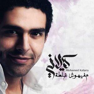 Image for 'Mafihoush Ghalta'