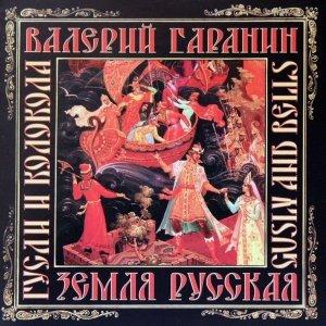 Image for 'Прелюдия 2'