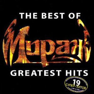 Image for 'The Best Of Greatest Hits'