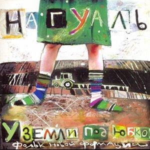 Image for 'У Земли под юбкой'