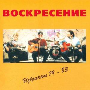 Immagine per 'Избранное 79-83'