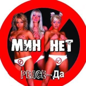 Image for 'Peace-Да'