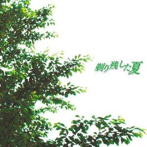 Imagem de '剃り残した夏'