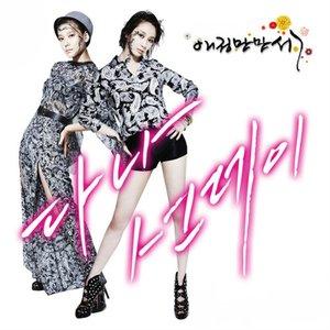 Image for '애정만만세 OST'