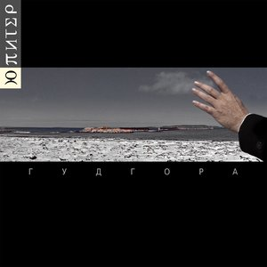 Image for 'Гудгора'