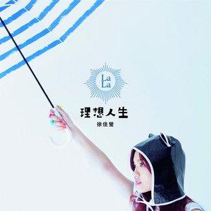 Image for '理想人生'