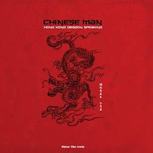 Image for 'Hong Kong Dragon Speaking'