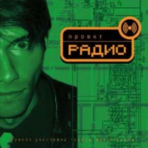 Image for 'Радио'