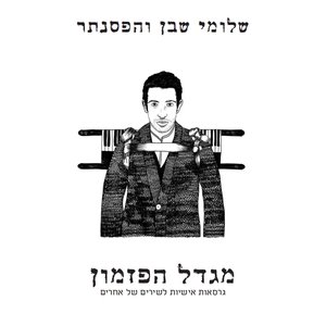 Image for 'מגדל הפזמון'