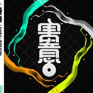 Image for 'コーラルアイランドのBOSS突進~2'