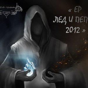 """Bild för 'EP """"Лёд и Пепел""""'"""