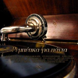 Bild för 'Rempetika Gia Panta'