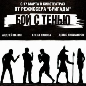 Image for 'Бой С Тенью'