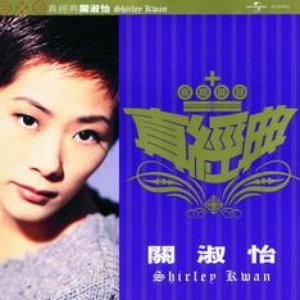 Image for 'Zhen Jin Dian - Shirley Kwan'