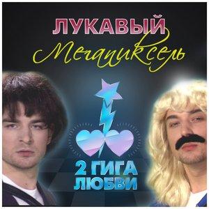 Bild för '2 Гига Любви'