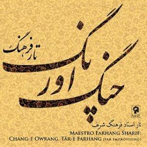 Image for 'Shahnavazan-10: Chang-E Owrang, Tar-E Farhang'
