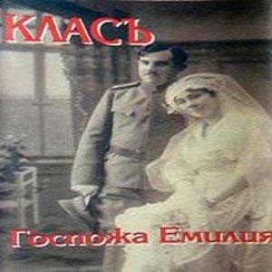 Image for 'Госпожа Емилия'