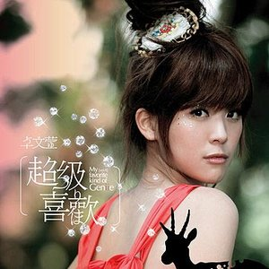 Image for '超級喜歡'