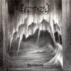 Image for 'Rdyandalir'