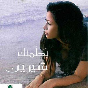 Image for 'بطمنك'