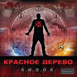 Imagen de 'К.И.Д.О.К.'
