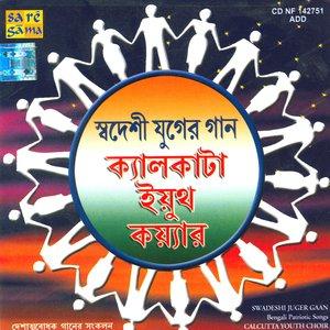 Image for 'Swadeshi Juger Gaan'