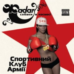 Bild för 'Собаки В Космосе Feat Сергей Жадан'