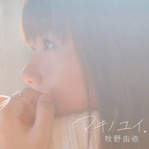 Image for 'マキノユイ。'