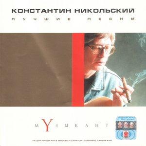 Image for 'Музыкант'