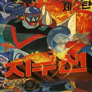 Image for 'Taekwon V'