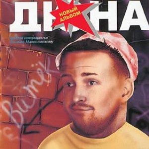 Image for 'Витёк'