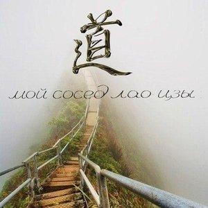 Image for 'My Neighbor Lao Tzu'